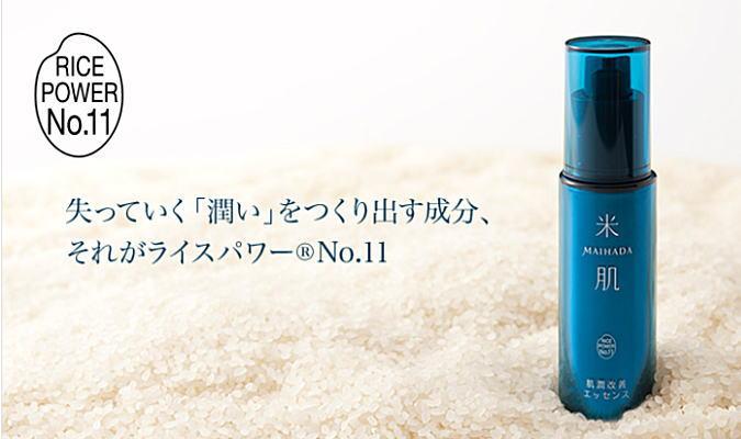 米肌ライスパワーNO11