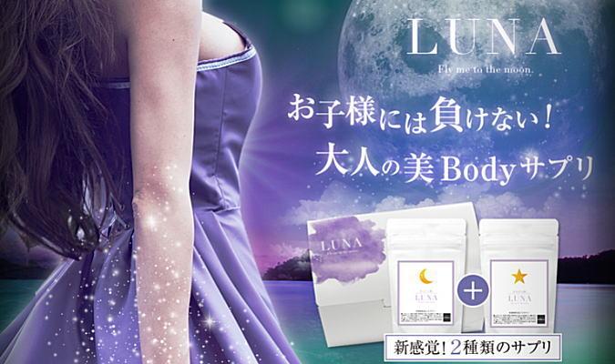 大人のバストアップサプリ「LUNA(ルーナ)」って若い子向けと何が違うの?