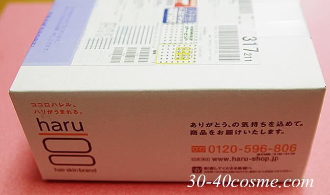 haru箱
